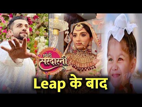 Choti Sarrdaarni | After Leap | इस दिन से शुरू होगा Leap का Track, बदल जायेगी पूरी कहानी |