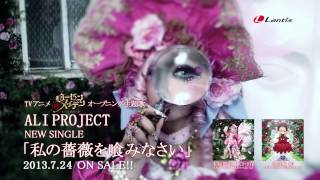 2013.7.24release!TVアニメ「ローゼンメイデン」オープニング主題歌 AL...