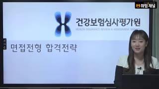 [취업채널] 건강보험심사평가원 면접가이드 강의