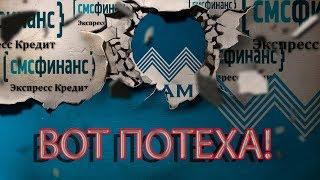 ПРИКОЛ ЧАСТЬ 2 ВЕЖЛИВЫЙ ИДИОТ СМС ФИНАНСЫ   Как не платить кредит   Кузнецов   Аллиам