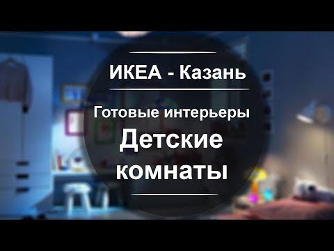 ИКЕА Казань. Показываем подробно готовые интерьеры детских комнат.
