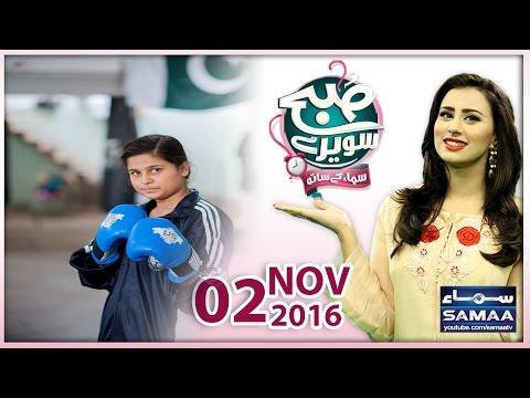 Female Boxers   Subah Saverey Samaa Kay Saath   SAMAA TV   Madiha Naqvi   02 Nov 2016
