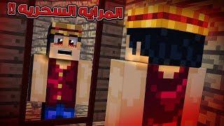 المراية السحرية !! : مين هذا ؟ و ليه قاعد يقلدني 😨!