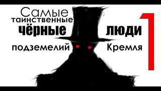 Самые таинственные чёрные люди подземелий Кремля (часть I)