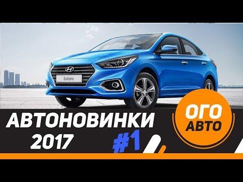 Новинки авто 2017, смотреть видео новинок автомобилей