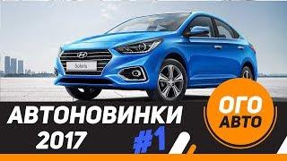 Автомобильные новинки 2017 года. 1 часть(, 2016-12-25T14:21:11.000Z)
