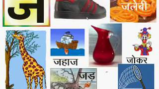 Kids Softwares Hindi Bhasha Akshar Gyan Part 2