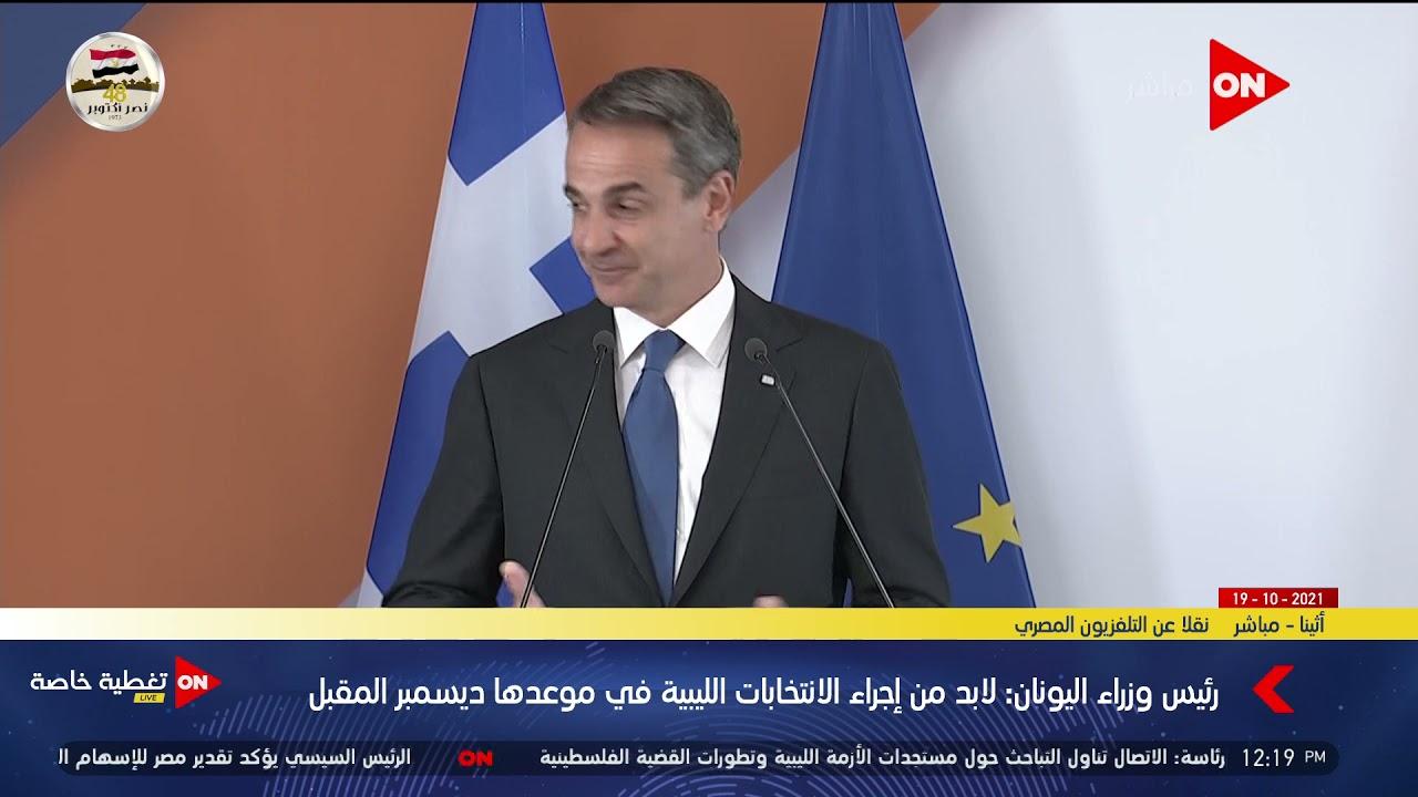 رئيس وزراء اليونان: يجب أن نشيد بالموقف الهادئ الذي تتبعه مصر في شأن اللاجئين  - نشر قبل 22 ساعة