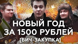 Новый Год за 1500 рублей