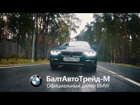 Новый BMW 3 серии. Премьера BMW БалтАвтоТрейд М.