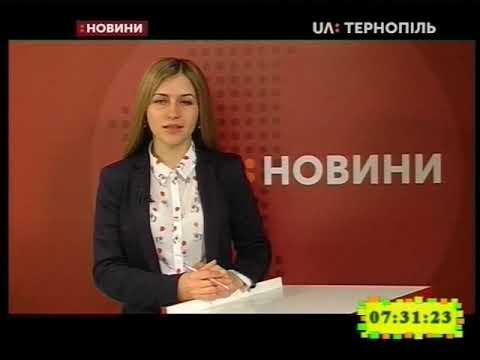 UA: Тернопіль: 25.03.2019. Новини. 7:30