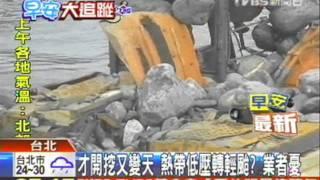 共伴效應蘭陽溪漲 淹埋13怪手開挖中