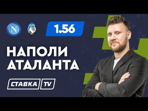 НАПОЛИ - АТАЛАНТА. Прогноз Шнякина