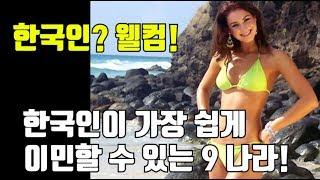 한국인이라면 쉽게 이민할 수 있는 아홉 나라!