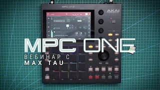 Вебинар по Akai Professional MPC One с Max Tau