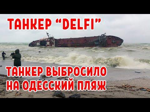 """Танкер """"DELFI"""". Корабль выбросило на одесский пляж"""