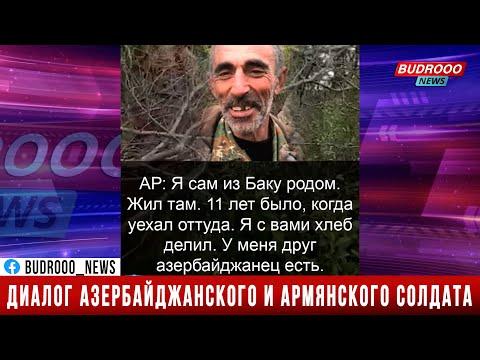 Армянин: Сам я родом из Баку..мы делили хлеб... Диалог азербайджанского и армянского солдата.