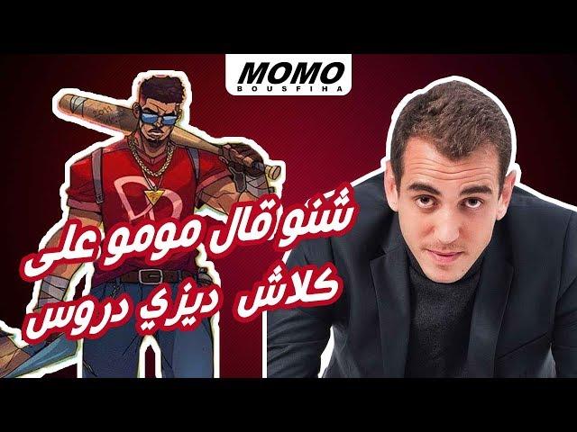 شنو قال مومو على كلاش ديزي دروس Dizzy DROS - Moutanabbi ؟