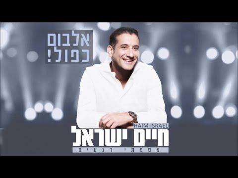 חיים ישראל ועילאי אבידני - בשעות הכי קטנות | Haim Israel - Bashaot Ahi Ktanot