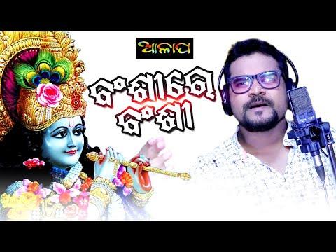 Banshire Banshi//Singer-Santanu Nayak//Lyrics-Nigam Mishra//Music-Kumar Lulu