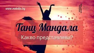 Танц Мандала - Какво представлява?
