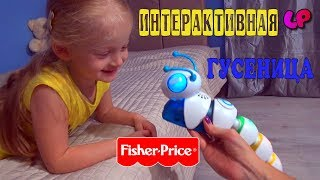 Интерактивная ИГРУШКА//Управляемая ГУСЕНИЦА Fisher Price (Фишер Прайс) Думай и учись//Обзор игрушек
