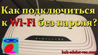 Як підключити Wi-Fi (Вай Фай) без пароля. Вай фай без пароля