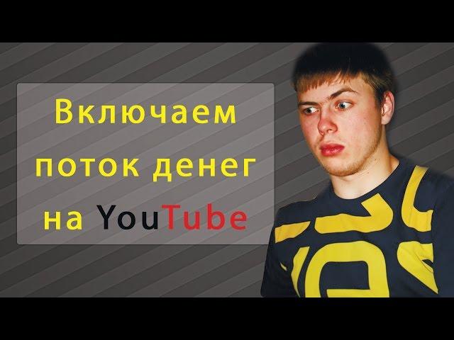 Как включить монетизацию на канале Youtube