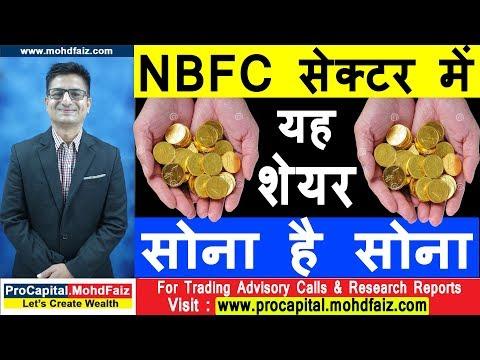 NBFC सेक्टर में यह  सोना है सोना | SHARE TRADING TIPS