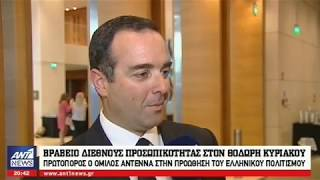 2018 8th Annual Capital Link CSR Forum - ANT1 Award Publicity