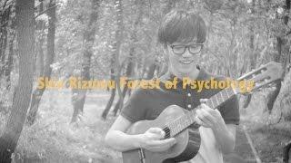 シンリズム - 心理の森