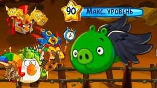 Энгри Бердс ЭПИК 115 ЗЛЫЕ ПТИЧКИ игровой Мультик развлекательное видео КРУТИЛКИНЫ