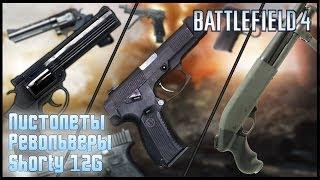 Battlefield 4 Гайд - Пистолеты, револьверы, Shorty 12G