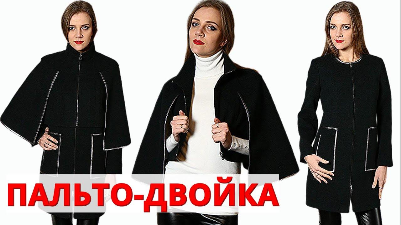 ПАЛЬТО с КЕЙПОМ комплект-двойка 💕 можно носить раздельно | Осень-зима | ВЫКРОЙКА и нюансы пошива