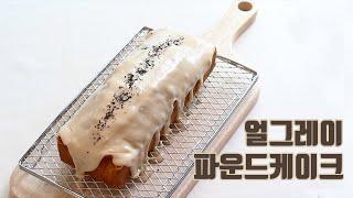 얼그레이 파운드케이크 (쌀베이킹, 쌀로만든 디저트)  …
