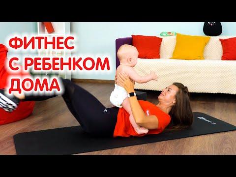 Как убрать живот после родов | Фитнес с ребенком