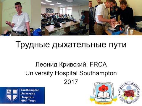 Леонид Кривский. Трудные дыхательные пути. Киев 2017