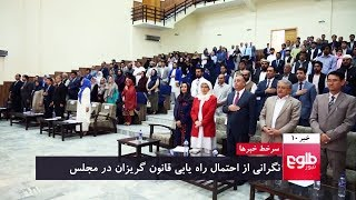 TOLOnews 10pm News 05 August 2018 / طلوعنیوز، خبر ساعت ده، ۱۴ اسد ۱۳۹۷