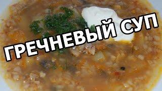 Как приготовить гречневый суп. Рецепт супа от Ивана!
