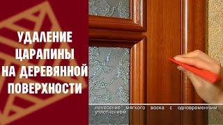 Уроки реставрации: Заделка царапины на деревянной поверхности . ВЕРНИСАЖ и NOVORYT(ВЕРНИСАЖ - официальный дилер NOVORYT в России представляет