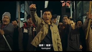 Shinjuku Incident | 新宿事件 | Teaser