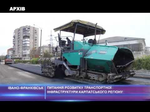 Питання розвитку транспортної інфраструктури Карпатського регіону