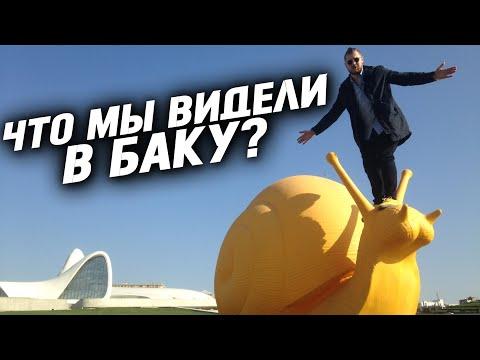 Что мы видели в Баку? МаксимумКавказа, Азербайджан, 2016