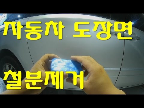 [DIYYOURCAR#27] 도장면 철분제거(HOW TO REMOVE IRON ON