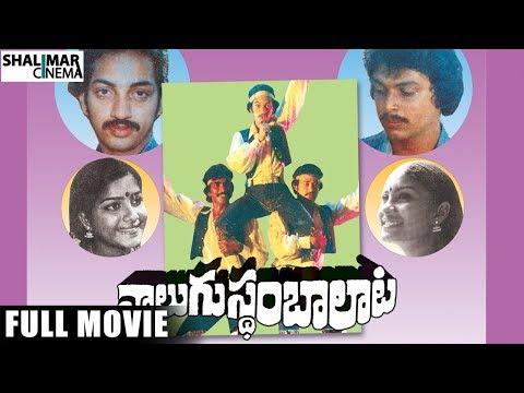 Nalugu Stambalata Telugu Full Length Movie    Naresh, Pradeep, Poornima, Tulasi