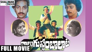 Nalugu stambalata telugu full length movie || naresh, pradeep, poornima, tulasi