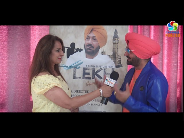 LEKH - Game of Destiny Poster Launch & Interview with Malkit Singh MBE