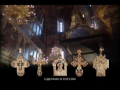 Серебряные католические крестики в ювелирном интернет-магазине silveroff, виды, особенности выбора, критерии, условия заказа, доставки. Здесь купить нательный мужской католический крест.