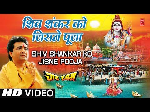 Shiv Shankar Ko Jisne Pooja [Full Song] Char Dham By Hariharan