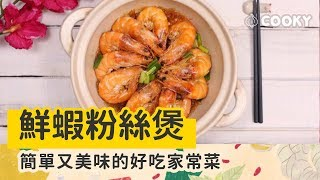 鮮蝦粉絲煲 食譜|一鍋到底的懶人美食【COOKY中式料理】 Fresh Shrimp and Bean Vermicelli Pot